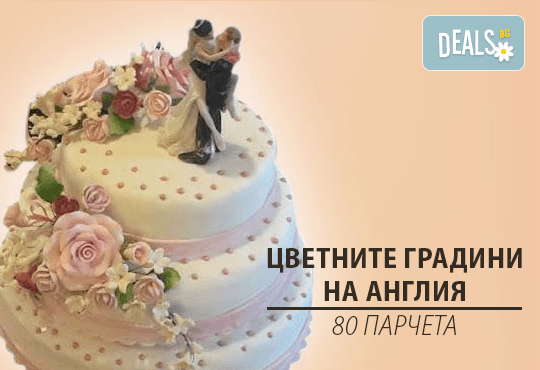 За Вашата сватба! Сватбена VIP торта 80, 100 или 160 парчета по дизайн на Сладкарница Джорджо Джани - Снимка 2