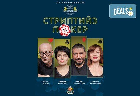 Гледайте Стриптийз покер с Герасим Георгиев-Геро и Малин Кръстев на 19-ти ноември (четвъртък) от 19ч. в Малък градски театър Зад канала - Снимка 1