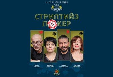 Гледайте Стриптийз покер с Герасим Георгиев-Геро и Малин Кръстев на 19-ти ноември (четвъртък) от 19ч. в Малък градски театър Зад канала