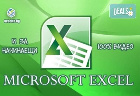 Онлайн курс за работа с Microsoft Excel с 6-месечен достъп от
