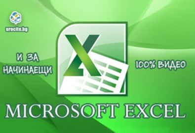 Онлайн курс за начинаещи за работа с Microsoft Excel с 6-месечен достъп от Urocite.bg - Снимка