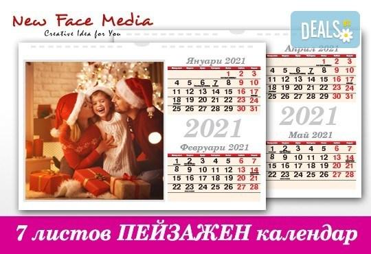 Уникален подарък! 7 листов стилен, Пейзажен календар с големи снимки на клиента за 2021 година, от Ню Фейс Медиа - Снимка 6