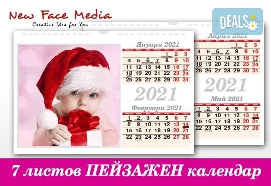 Уникален подарък! 7 листов стилен, Пейзажен календар с големи снимки на клиента за 2021 година, от Ню Фейс Медиа - Снимка 2