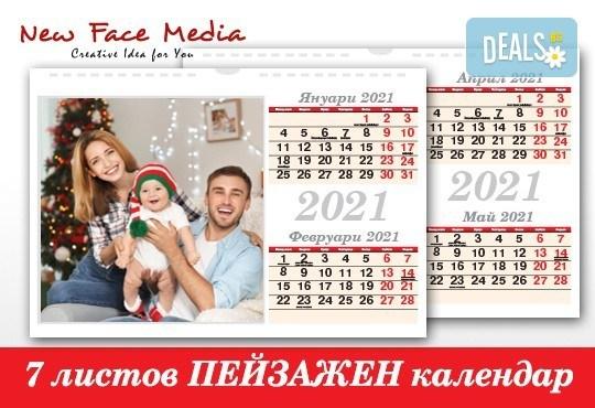 Уникален подарък! 7 листов стилен, Пейзажен календар с големи снимки на клиента за 2021 година, от Ню Фейс Медиа - Снимка 1