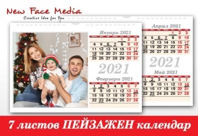Уникален подарък! 7 листов стилен, Пейзажен календар с големи снимки на клиента за 2021 година, от Ню Фейс Медиа - Снимка