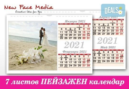 Уникален подарък! 7 листов стилен, Пейзажен календар с големи снимки на клиента за 2021 година, от Ню Фейс Медиа - Снимка 3