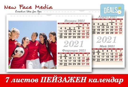 Уникален подарък! 7 листов стилен, Пейзажен календар с големи снимки на клиента за 2021 година, от Ню Фейс Медиа - Снимка 4
