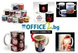 За Вашия бизнес! Рекламни чаши с лого и/ или снимка, пълноцветен печат и надпис: 30, 50 или 100 броя от Офис 2 - Снимка