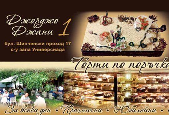Торта Шоколадово сърце с 8, 12 или 16 парчета от Сладкарница Джорджо Джани - Снимка 2