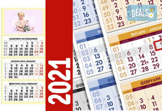 Страхотен подарък! 1 или 3 броя стенен работен календар за 2021 година с Ваша снимка от Офис 2 - Снимка 1