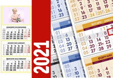 Страхотен подарък! 1 или 3 броя стенен работен календар за 2021 година с Ваша снимка от Офис 2