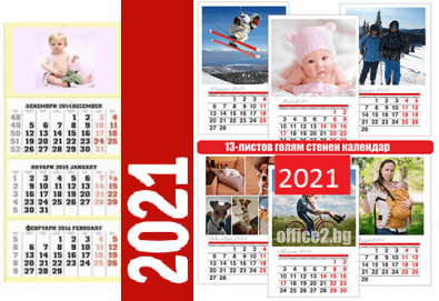 Лимитирана оферта! Голям 13-листов календар със снимки на клиента + работен календар със снимки и надписи от Офис 2