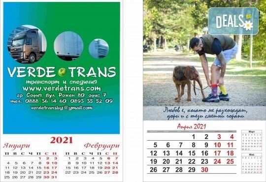 """Супер подарък за Вашите близки! Голям стенен """"6-листов календар"""" с 6 големи снимки на клиента и луксозен печат от Офис 2 - Снимка 2"""