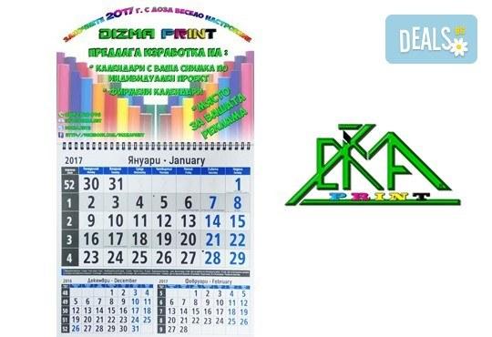 Работен календар за 2017г. със снимка на клиента от Dizma Print, Пловдив! - Снимка 1