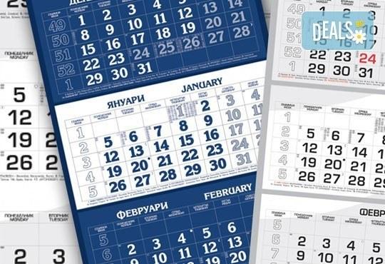 Фирмени работни календари за 2021 година! Вземете 30, 50 или 100 броя трисекционни работни календари на промоционална цена от Офис 2 - Снимка 1