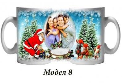 Подарък за Коледа и Нова година! Чаша със снимка на клиента + уникален празничен дизайн и надпис от Сувенири Царево - Снимка
