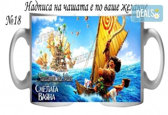 Подарък за момче! Чаша за момче и магнит с любим герой и надпис-пожелание от Сувенири Царево - Снимка 22