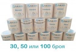 За Вашия бизнес! Рекламни чаши с лого, пълноцветен печат и надпис: 20, 30, 50 или 100 броя от Сувенири Царево! - Снимка
