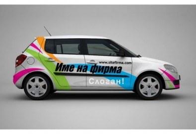 Брандиране на автомобил с фирмено лого от пълноцветен печат върху автомобилно фолио със защитен ламинат от New Wave Consult - Снимка