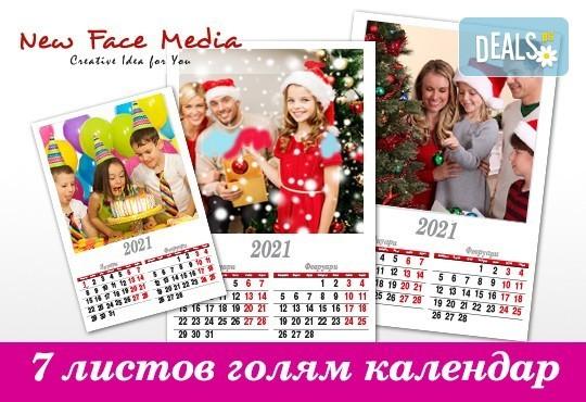 Празничен пакет! 3 или 5 броя 7-листови календари за 2021 г. с пълноцветна корица и със 7 снимки по Ваше желание от New Face Media - Снимка 2