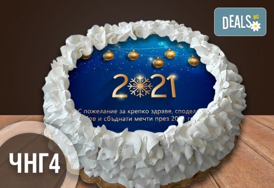 Коледно-новогодишна торта с 8 парчета с крем и какаови блатове + коледна снимка или снимка на клиента, от Сладкарница Джорджо Джани - Снимка 1
