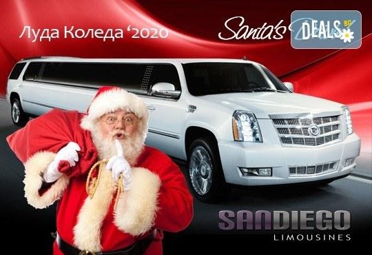 Лимузина с Дядо Коледа! За Вашето пътуващо коледно парти, 1 час за 8-14 пасажера плюс подарък бутилка вино и лукс чаши от San Diego Limousines - Снимка 1