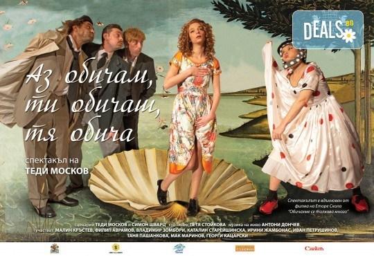 Гледайте Малин Кръстев и Филип Аврамов в комедията на Теди Москов Аз обичам, ти обичаш, тя обича на 13-ти януари (сряда) в Малък градски театър Зад канала! - Снимка 1
