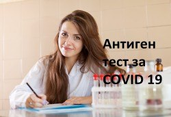 Бърз антиген тест за COVID 19 с назофарингеалнен секрет от Лаборатории Кандиларов - Снимка
