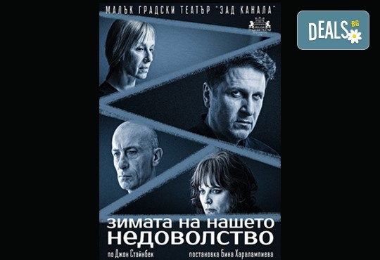 Гледайте Асен Блатечки и Малин Кръстев в постановката Зимата на нашето недоволство на 30-ти март (вторник) в Малък градски театър Зад канала - Снимка 21