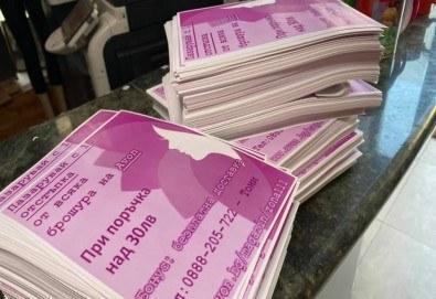Едностранни флаери във формат и брой по избор на клиента от Магния Скантила ЕООД - Снимка
