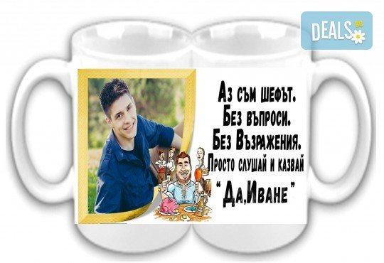 Подарък за рожден ден, имен ден или друг празник! Чаша със снимка и празнично пожелание или със снимка на филмов герой от Сувенири Царево - Снимка 13