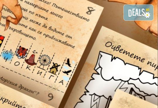 """Ескейп игра за вкъщи """"Пиратското съкровище и дъждовната буря"""". Вълнуващо приключение за деца, за принтиране цветно или черно-бяло, от """"Паяжината"""" - Снимка 2"""