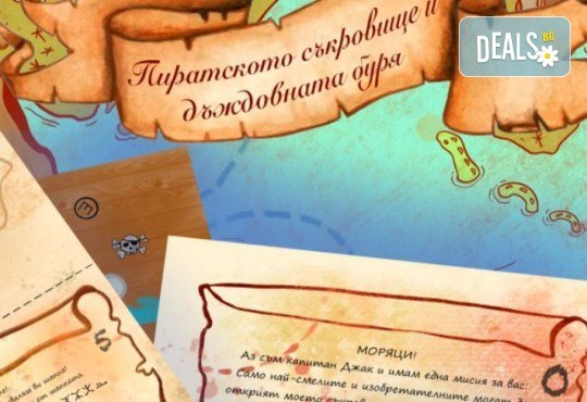 """Ескейп игра за вкъщи """"Пиратското съкровище и дъждовната буря"""". Вълнуващо приключение за деца, за принтиране цветно или черно-бяло, от """"Паяжината"""" - Снимка 4"""