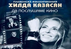 """Концерт в Хасково! """"Да послушаме кино"""" с Хилда Казасян и Плевенска филхармония на 13 май (четвъртък) - Снимка"""