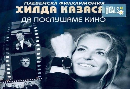 """Концерт в Търговище! """"Да послушаме кино"""" с Хилда Казасян и Плевенска филхармония на 05 октомври (вторник) - Снимка 1"""