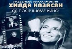 """Концерт в Търговище! """"Да послушаме кино"""" с Хилда Казасян и Плевенска филхармония на 05 октомври (вторник) - Снимка"""