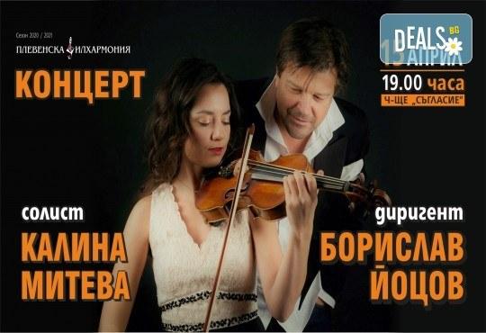 Концерт на 15 април в Плевен! Плевенска филхармония & Калина Митева - цигулка, диригент Борислав Йоцов - Снимка 1
