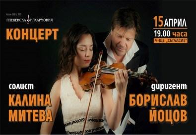Концерт на 15 април в Плевен! Плевенска филхармония & Калина Митева - цигулка, диригент Борислав Йоцов - Снимка