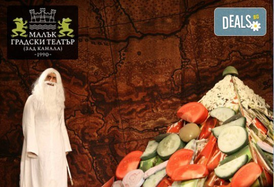 На 31-ви май (понеделник) е време за смях и много шеги с Недоразбраната цивилизация на Теди Москов в Малък градски театър Зад канала! - Снимка 3