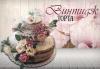 За Вашата сватба! Красива винтидж сватбена торта с открити блатове и декорирация истински цветя, предоставени от младоженците, Сладкарница Джорджо Джани - thumb 1