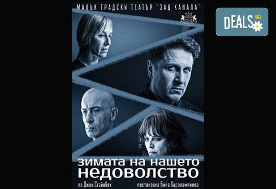 Гледайте Асен Блатечки и Малин Кръстев в постановката Зимата на нашето недоволство на 13-ти юни (неделя) в Малък градски театър Зад канала - Снимка 21