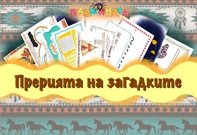 """Ескейп игра за вкъщи Прерията на загадките. Вълнуващо приключение за деца, от """"Паяжината"""" - Снимка"""