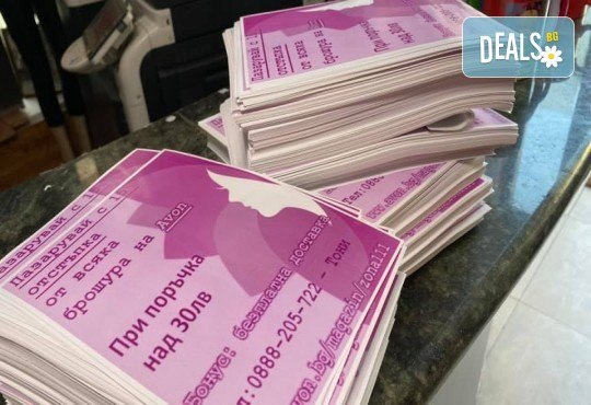 Едностранни флаери 1000+ броя по дизайн на клиента от Магния Скантила ЕООД - Снимка 3