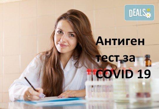 Бърз антиген тест за COVID 19 с назофарингеалнен секрет от Лаборатории Кандиларов - Снимка 1
