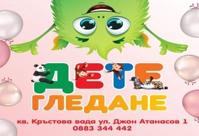 Сбогом на скуката! Лятно полудневно гледане на деца за 5 дни (за възраст от 2 г. до 5 г.) в Детски център ДЕТЕгледане - Снимка