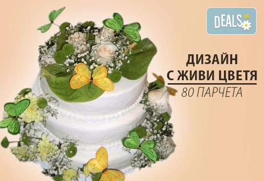 За Вашата сватба! Сватбена VIP торта 80, 100 или 160 парчета по дизайн на Сладкарница Джорджо Джани - Снимка 7