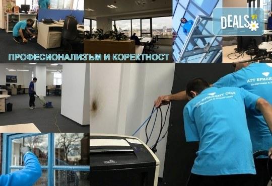 Двустранно почистване на прозорци с прилежаща дограма на дом или офис до 100 кв.м. + машинно пране на мека мебел и матрак от Атт-Брилянт - Снимка 5