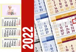 Страхотен подарък! 1 или 3 броя стенен работен календар за 2022 година с Ваша снимка от Офис 2 - Снимка