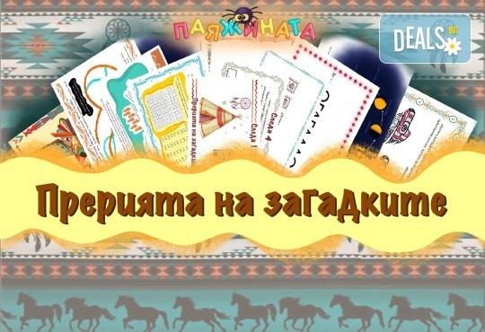 """Ескейп игра за вкъщи Прерията на загадките. Вълнуващо приключение за деца, от """"Паяжината"""" - Снимка 1"""