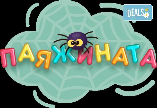 """Ескейп игра за вкъщи Прерията на загадките. Вълнуващо приключение за деца, от """"Паяжината"""" - Снимка 6"""